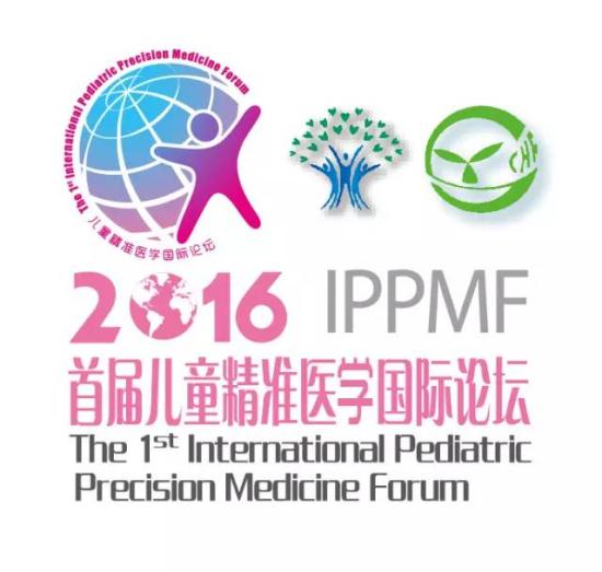 本届论坛由上海市儿童医院,上海市医药卫生发展基金会和上海市儿童