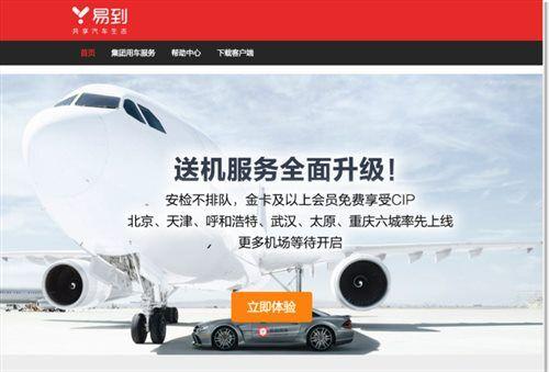 飞机接送供应商
