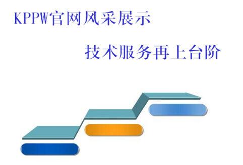 首页醒目的幻灯片展示kppw的重要功能与服务,让受众在最短时间内接收