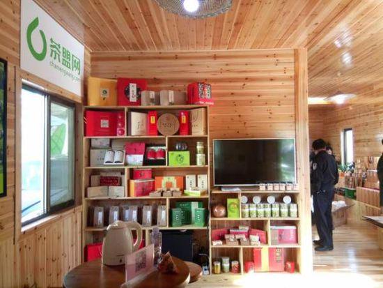 电子商务综合服务平台——茶盟网展示区