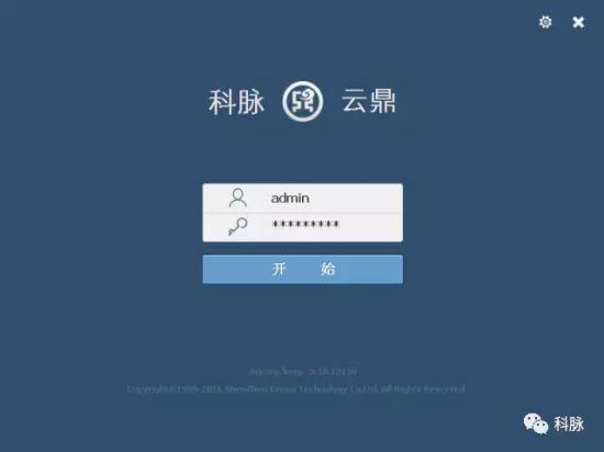 云餐饮集团版管理软件v10