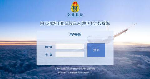 白云机场引进雅量软件客流统计系统助力出租车调度管理