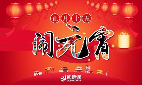 --> 对于中国人来说,春节绝对是一年之中最为重要的节日,同时也只有过了正月十五元宵佳节,这春节才能算过去。又是一年新春伊始,中国第一手机终端零售巨头迪信通上演开年大戏,在元宵佳节之际,特举办正月十五闹元宵全国营销活动真情回馈客户。2月10日-2月12日,迪信通带你玩转元宵,并有众多精美奖品等你来拿!  脑洞大开,实力赢取丰富奖品 在元宵节的传统中,除了吃汤圆,就属猜灯谜最为有趣了!因此迪信通最新的促销活动就围绕了元宵猜灯谜赢好礼的主题。元宵节期间到迪信通参与猜灯谜活动,即可赢取精美礼品一份,更有机会