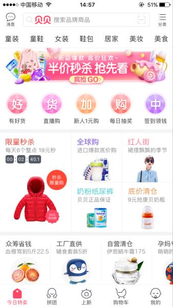 口碑较好的母婴电商网站排名!