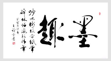 2014年12月,出版2015年中国最受企业欢迎的书画两大家(欧阳中石