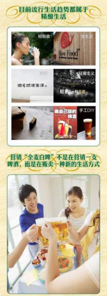 """知萌咨询携手青岛啤酒发布精酿 """"白啤书"""""""