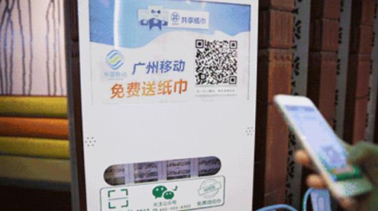 共享纸巾引领一线城市物联网商业社交