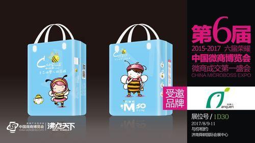 卡比乐小蜜蜂全芯体纸尿裤备展第六届中国微商博览会