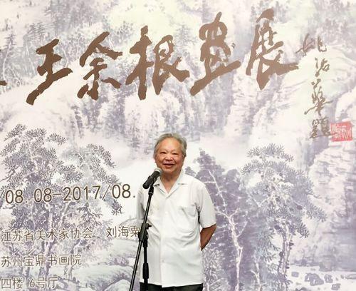 著名画家王余根画展在上海刘海粟美术馆举行