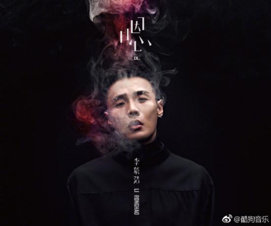 从5月份开始,李荣浩每个月都推出一首全新主打歌曲,从《嗯》到《戒烟图片