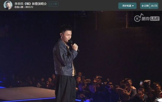 李荣浩《嗯》新歌演唱会电力十足 89万酷狗粉丝同时打图片