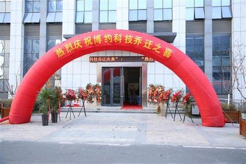 2017年12月9日,安徽博约信息科技股份有限公司乔迁盛典在合肥市创新
