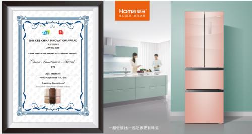 此次获奖的奥马冰箱法式风冷255系列除了外观和设计出众之外,还采用了