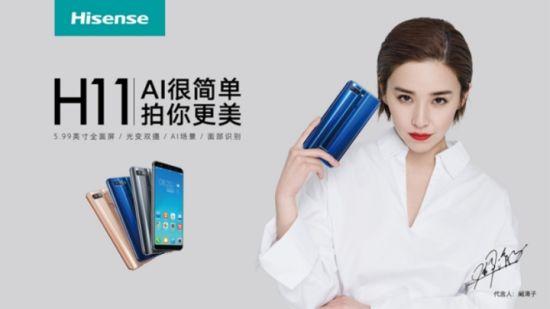 助力品牌年轻化转型 海信手机h11广告宣传片正式登录湖南卫视