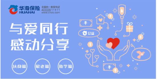 华海保险:走好公益路,用实际行动诠释公益事业