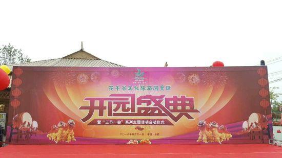 花千谷文化旅游风景区开园盛典隆重在肥西县官亭镇举办