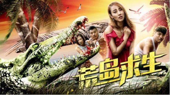 电影《荒岛求生》定档6月14日,上演孤岛大逃杀