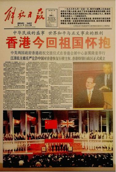 海那边:香港回归那天你在做什么
