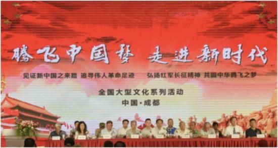 """""""腾飞中国梦 走进新时代""""大型文化活动在成都举行"""
