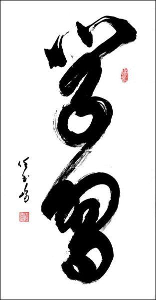 孙海涛艺术签名