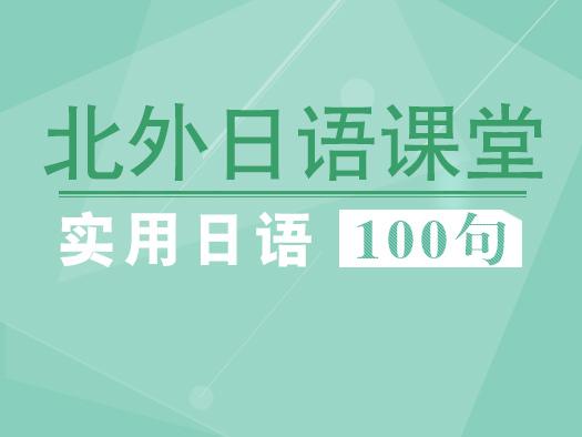 第一步:《常用日语100句》教你基础用语