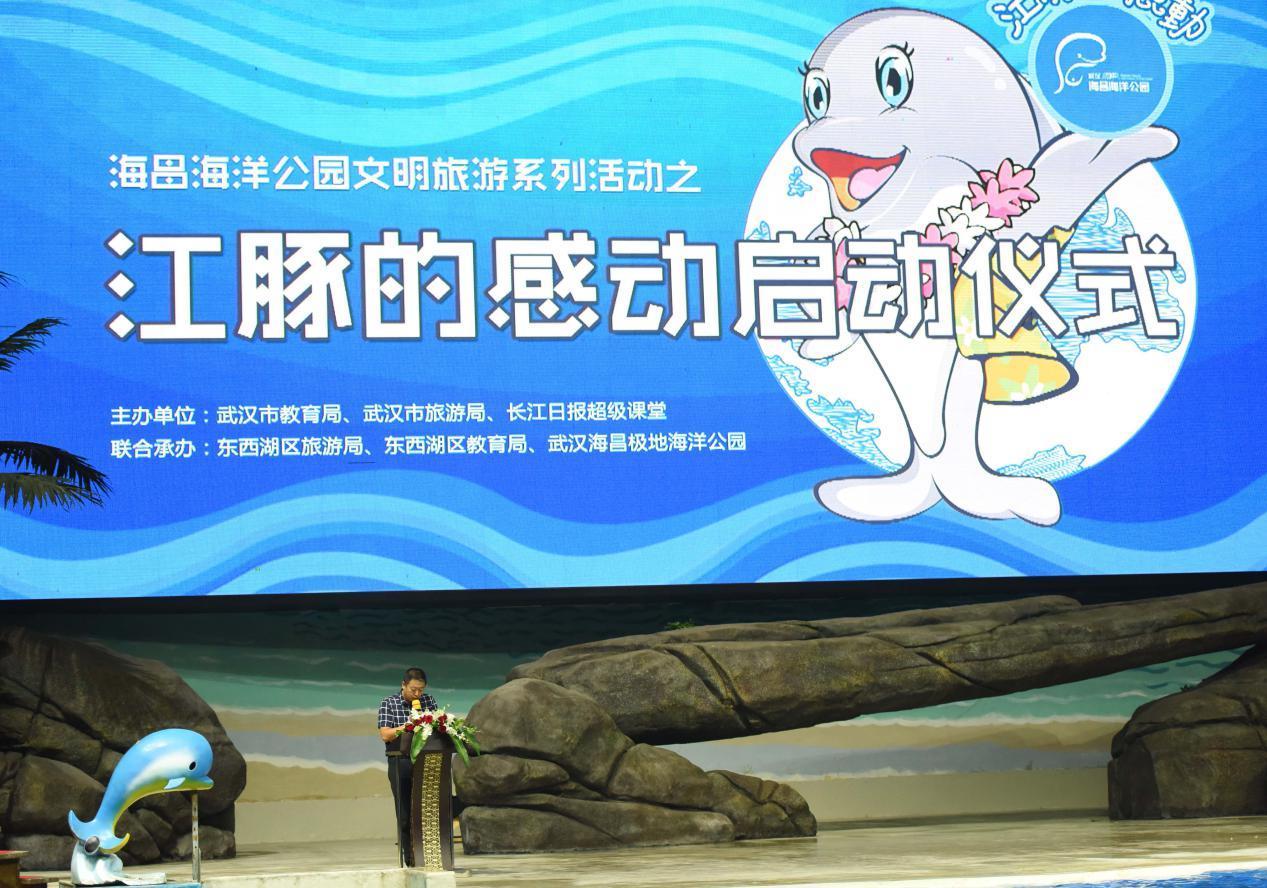 仪式在武汉极地海洋公园
