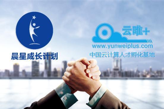 晨星成長計劃攜手雲唯+,助力大學生職業技能提升