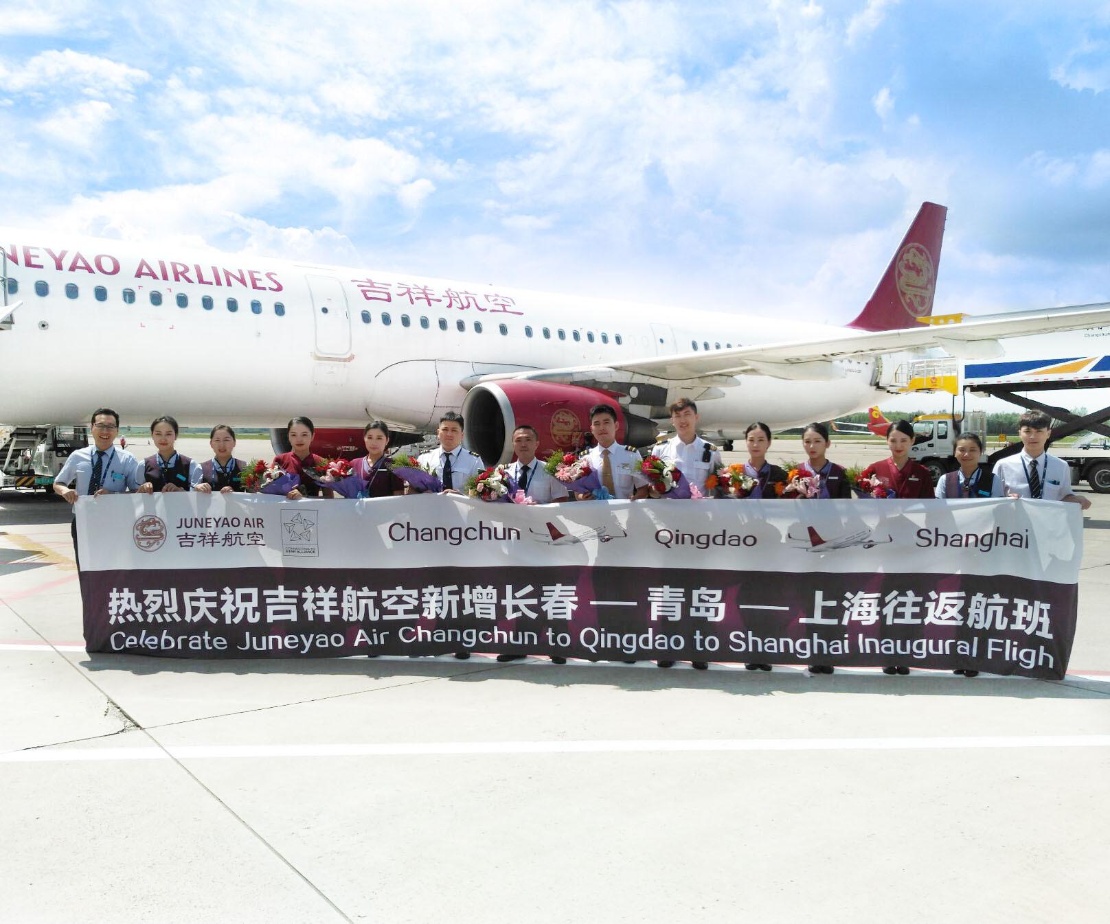 吉祥航空上海=青岛=长春航线盛大开航