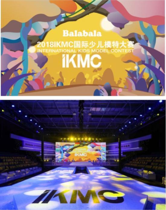 balabala2018ikmc国际少儿模特大赛全国总决赛颁奖盛典