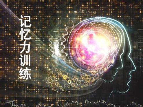 汤世声:这样练记忆,你也可以成为最强大脑