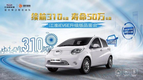 江淮新能源作为中国新能源汽车的先行者,始终以实际行动为守护蓝天添