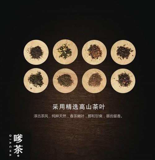 嗲茶适合现代人口感的新中式茶