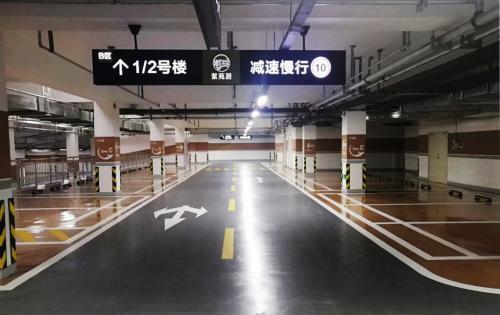 立邦工程设计中心解析2018地下停车场色彩流行风格