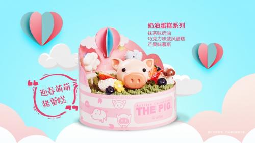 """85度c 携""""the pig""""萌萌猪蛋糕邀你一起欢度猪年"""