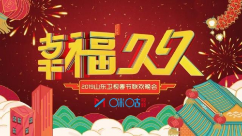 2019年《山东卫视春晚:幸福久久》在咪咕大年三十同步