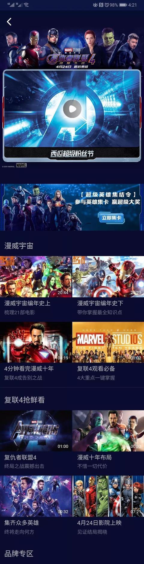 《闪烁之光》联合西瓜超级粉丝节,解锁《复联4》IP娱乐营销新玩法