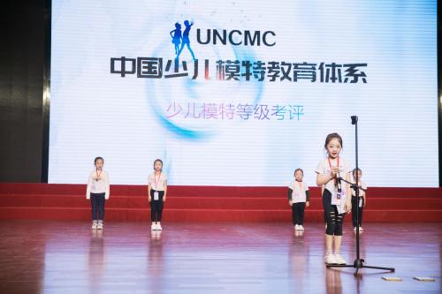 2019年uncmc中国少儿模特教育体系等级测评即将迎来高峰