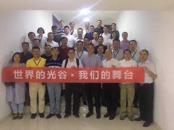 """2019""""全国光谷""""创新[chuàngxīn]创业[chuàngyè]研讨会在武汉举办"""