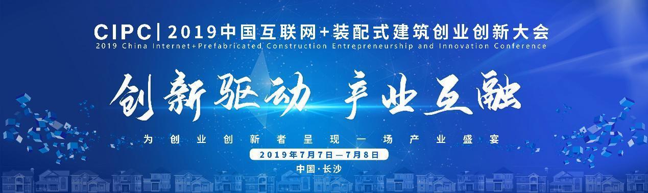 2019CIPC 中国互联网+装配式建筑创业创新大会即将召开