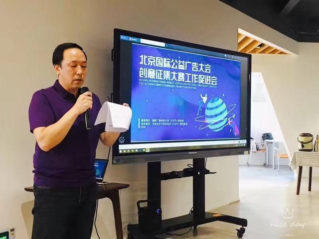 北京国际公益广告大会创意征集