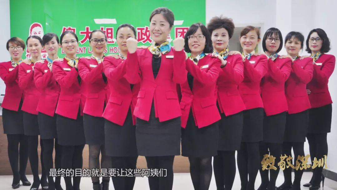 傻大姐家政集团——打造中国家政服务龙头企业