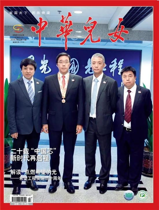 """二十载""""中国芯"""" 新时代再启程"""